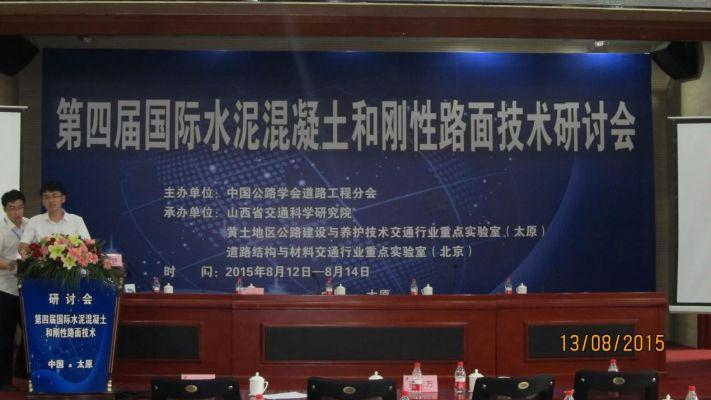 第四届国际水泥混凝土和刚性路面技术研讨会