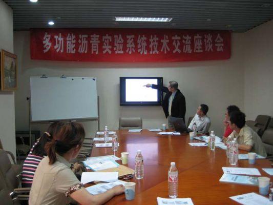 pinnacle平博地址混合料试验系统技术交流会在京举行