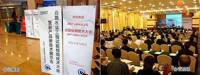 2007年平博app科技公路水运工程试验检测大会