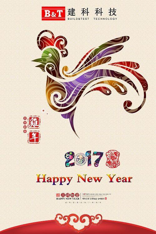 喜迎新春-平博app科技恭祝大家新春快乐