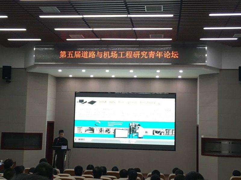 第五届道路与机场工程研究青年论坛-平博app科技
