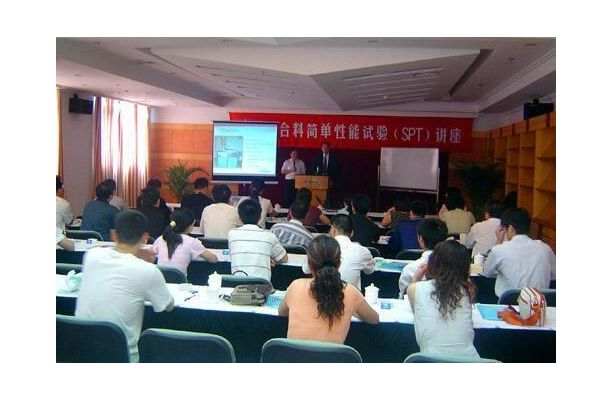 pinnacle平博地址混合料简单性能试验(SPT)讲座举办成功