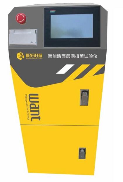 WXNJ-10智能路面层间扭剪试验仪