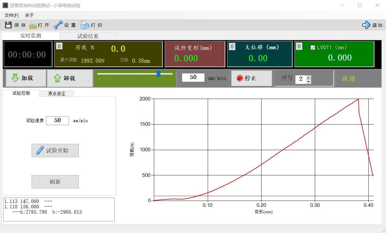 WXWL-5KN微机控制pinnacle平博地址混合料弯曲试验机